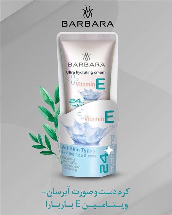 کرم آبرسان دست و صورت مناسب انواع پوست +ویتامینE باربارا