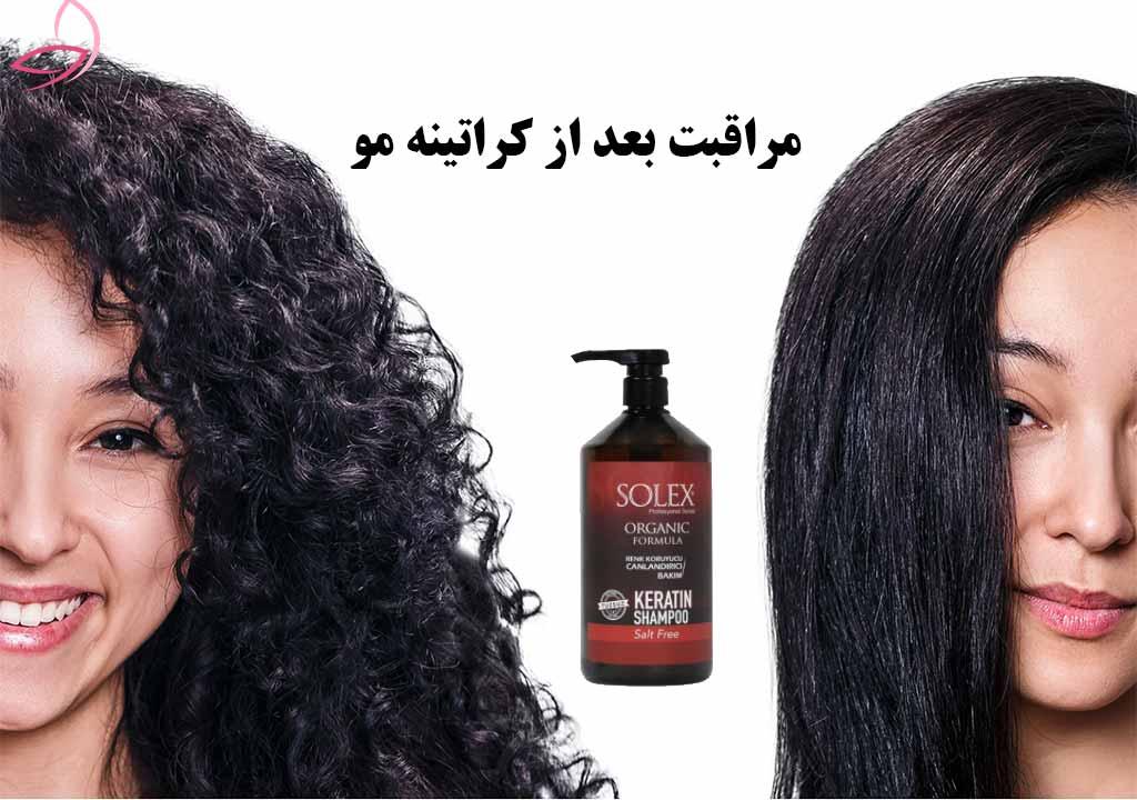 مراقبت بعد از کراتینه مو